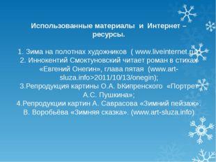 Использованные материалы и Интернет – ресурсы. 1. Зима на полотнах художников