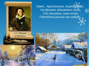 Зима!.. Крестьянин, торжествуя, На дровнях обновляет путь; Его лошадка, снег