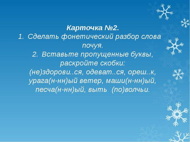 Карточка №2. 1.Сделать фонетический разбор слова почуя. 2.Вставьте пропущен...