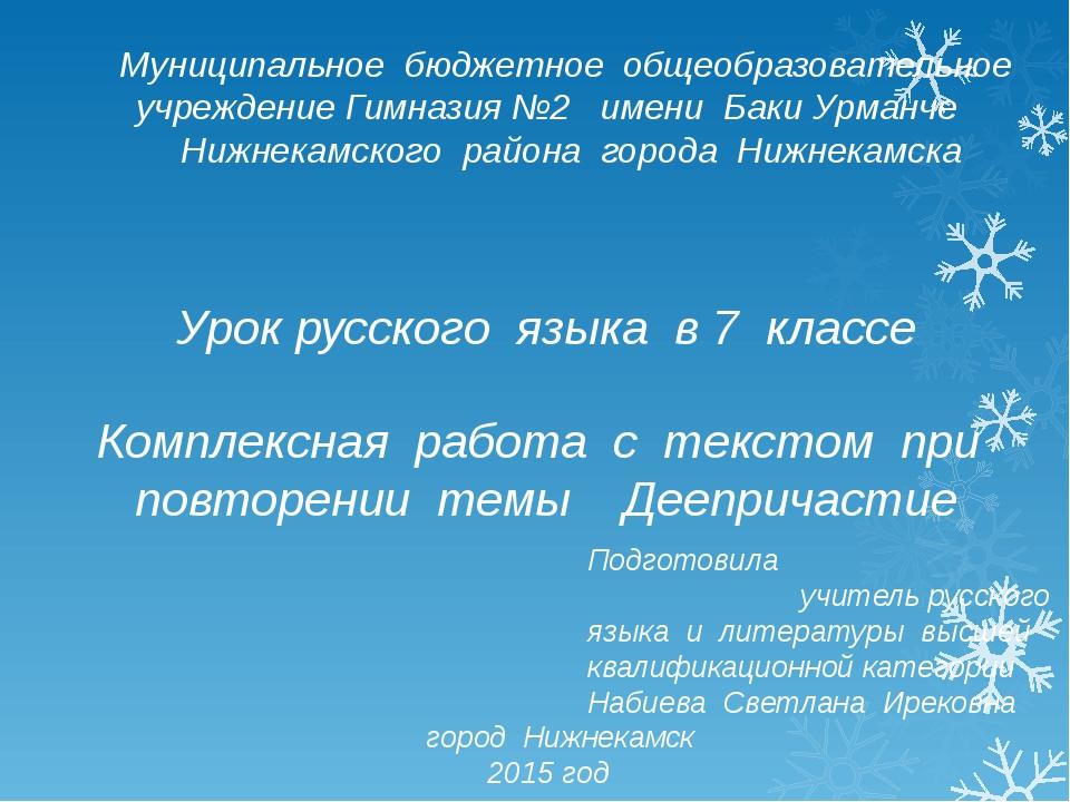 Муниципальное бюджетное общеобразовательное учреждение Гимназия №2 имени Бак...