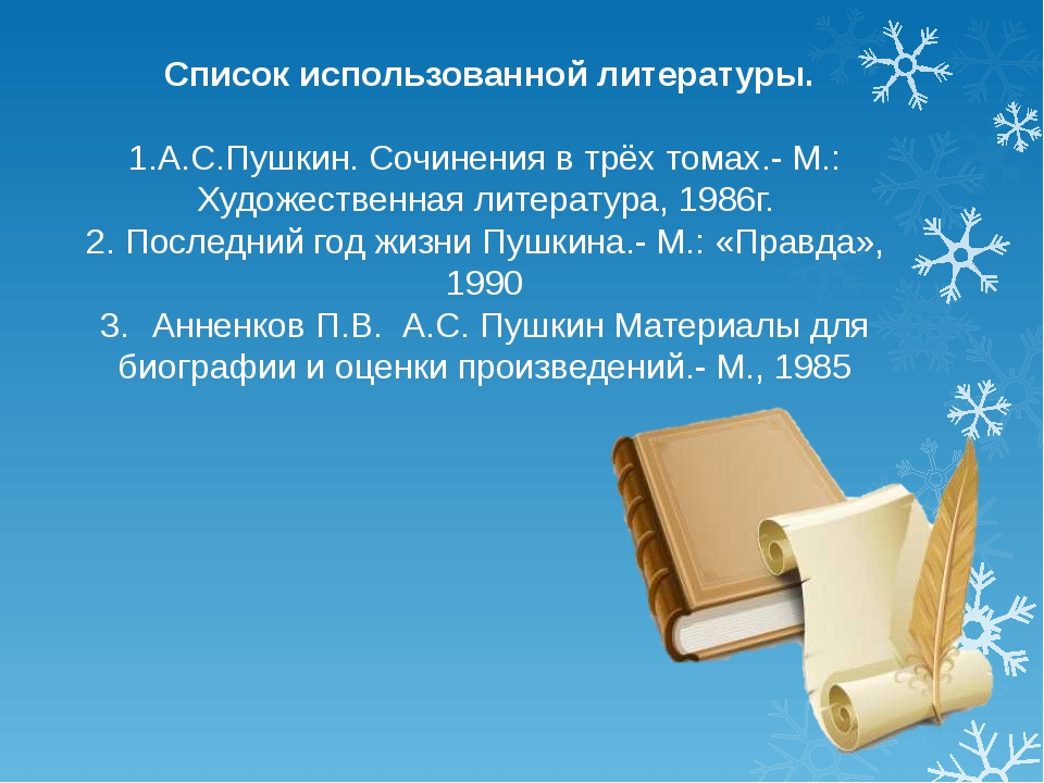 Список использованной литературы. 1.А.С.Пушкин. Сочинения в трёх томах.- М.:...