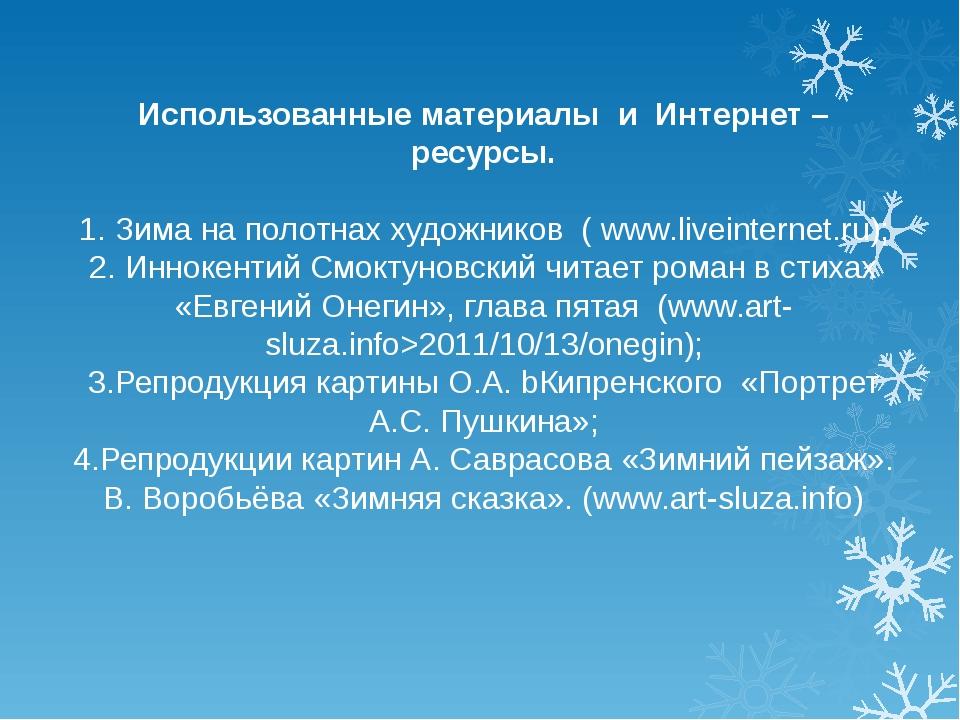 Использованные материалы и Интернет – ресурсы. 1. Зима на полотнах художников...