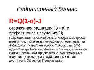 Радиационный баланс R=Q(1-α)-J отраженная радиация (Q • а) и эффективное из