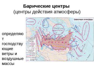 Барические центры (центры действия атмосферы) определяют господствующие ветр