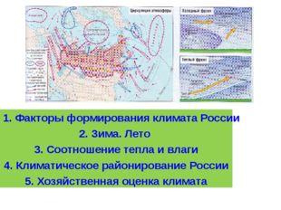 1. Факторы формирования климата России 2. Зима. Лето 3. Соотношение тепла и в