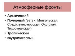Атмосферные фронты Арктический Полярный (ветви: Монгольская, Средиземноморска