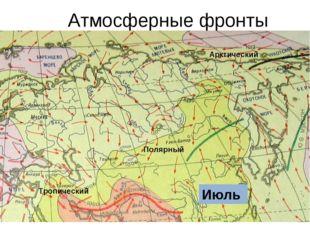 Июль Полярный Арктический Тропический Атмосферные фронты
