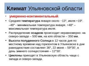 Климат Ульяновской области умеренно-континентальный. Средняя температура янв
