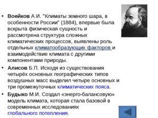 """Воейков А.И. """"Климаты земного шара, в особенности России"""" (1884), впервые был"""