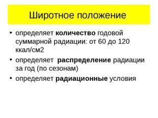 Широтное положение определяет количество годовой суммарной радиации: от 60 до
