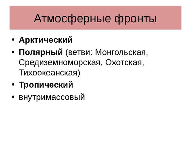 Атмосферные фронты Арктический Полярный (ветви: Монгольская, Средиземноморска...
