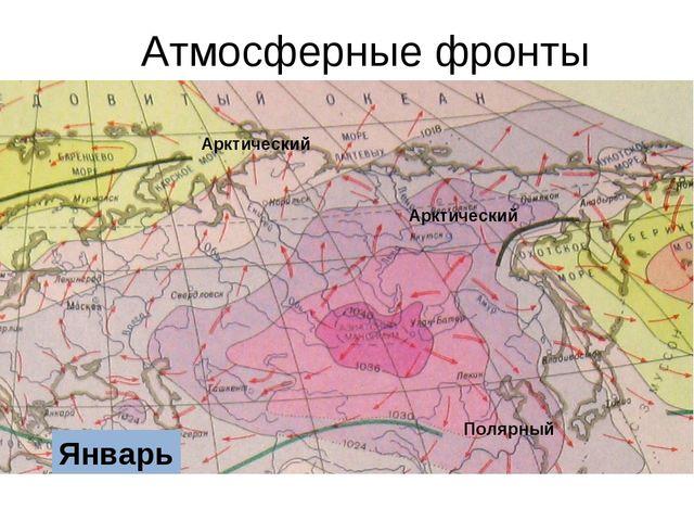 Карта с фронтами Январь Арктический Полярный Арктический Атмосферные фронты