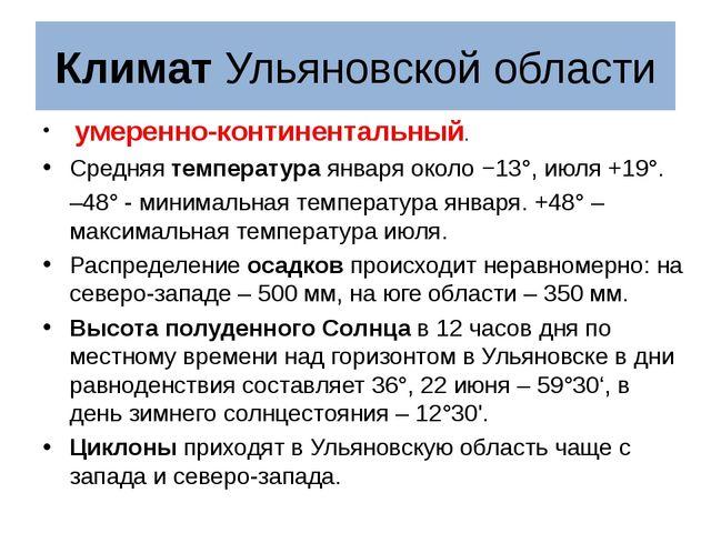 Климат Ульяновской области умеренно-континентальный. Средняя температура янв...