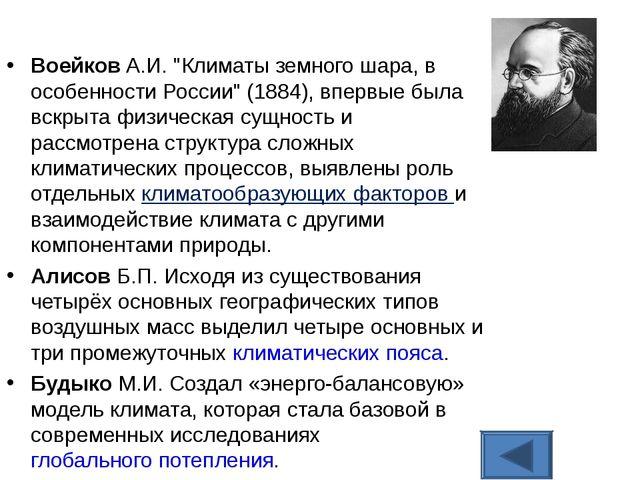 """Воейков А.И. """"Климаты земного шара, в особенности России"""" (1884), впервые был..."""