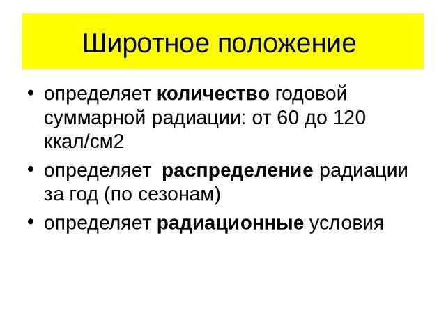 Широтное положение определяет количество годовой суммарной радиации: от 60 до...
