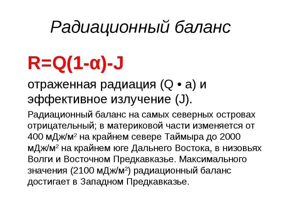 Радиационный баланс R=Q(1-α)-J отраженная радиация (Q • а) и эффективное из...