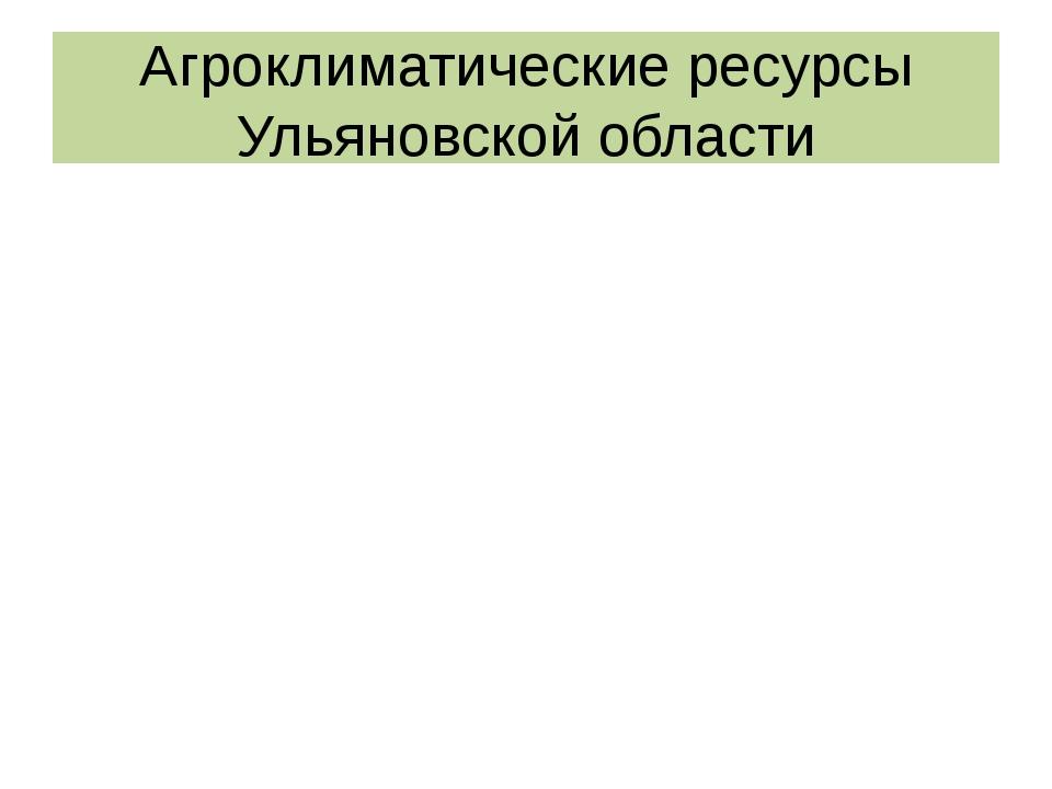 Агроклиматические ресурсы Ульяновской области