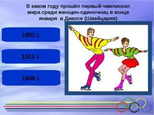1906 г. 1911 г. 1901 г. В каком году прошёл первыйчемпионат мирасредиженщи
