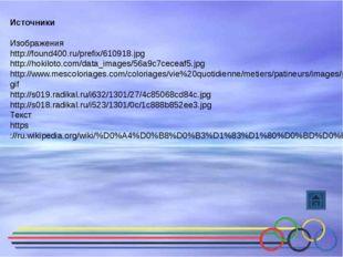 Источники Изображения http://found400.ru/prefix/610918.jpg http://hokiloto.co