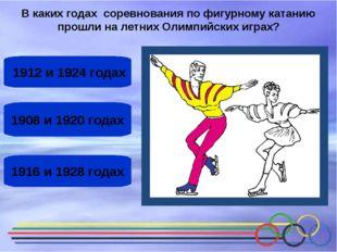 1908и1920 годах 1912и1924 годах 1916и1928 годах В каких годах соревнов