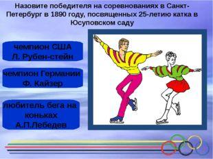 любитель бега на коньках А.П.Лебедев чемпион Германии Ф. Кайзер чемпион США Л