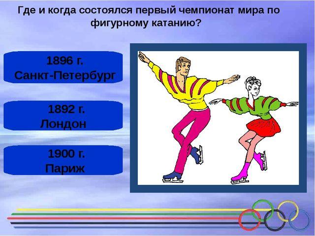 1896 г. Санкт-Петербург 1892 г. Лондон 1900 г. Париж Где и когда состоя...