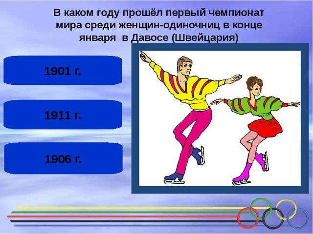 1906 г. 1911 г. 1901 г. В каком году прошёл первыйчемпионат мирасредиженщи...