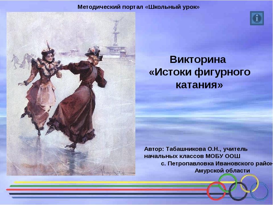 Викторина «Истоки фигурного катания» Автор: Табашникова О.Н., учитель начальн...