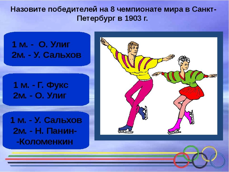 1 м. -У. Сальхов 2м. -Н. Панин- -Коломенкин 1 м. -Г. Фукс 2м. -О. Улиг 1...