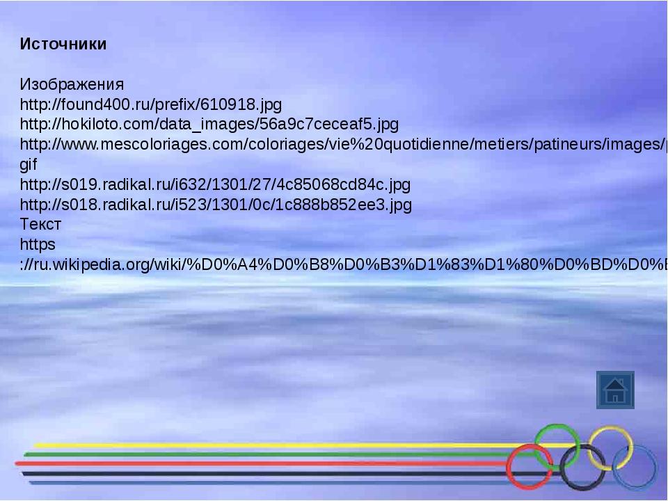 Источники Изображения http://found400.ru/prefix/610918.jpg http://hokiloto.co...