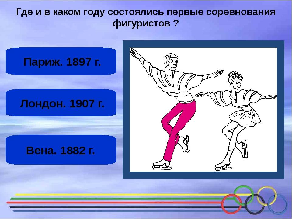 Где и в каком году состоялись первые соревнования фигуристов? Вена.1882 г....