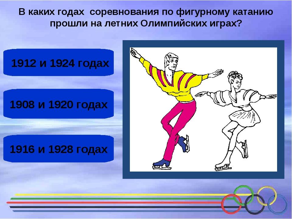 1908и1920 годах 1912и1924 годах 1916и1928 годах В каких годах соревнов...