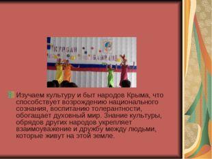 Изучаем культуру и быт народов Крыма, что способствует возрождению национальн