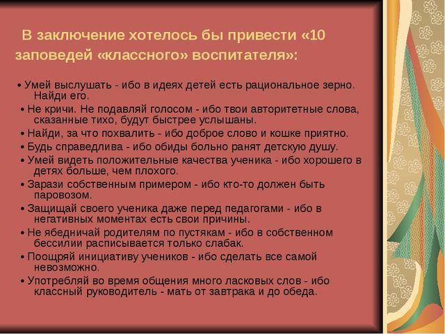 В заключение хотелось бы привести «10 заповедей «классного» воспитателя»: •...