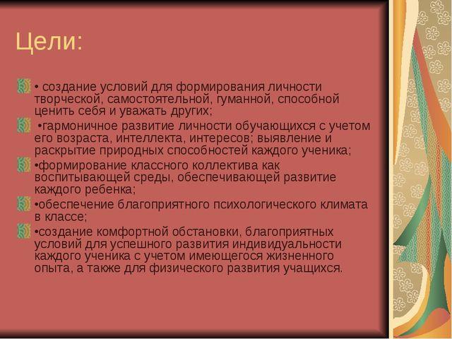 Цели: • создание условий для формирования личности творческой, самостоятельно...