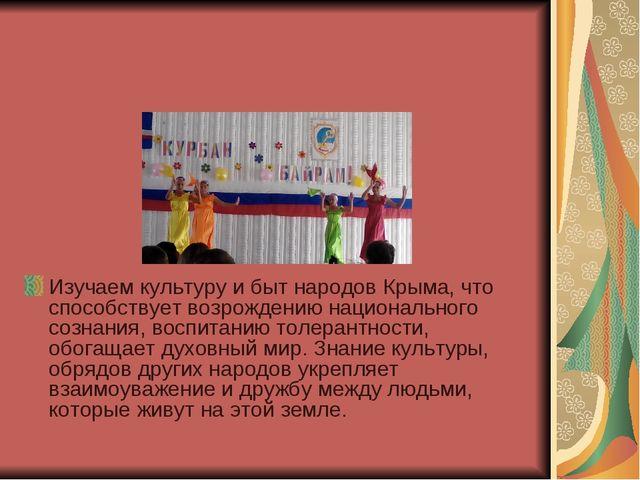 Изучаем культуру и быт народов Крыма, что способствует возрождению национальн...
