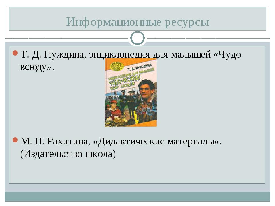 Информационные ресурсы Т. Д. Нуждина, энциклопедия для малышей «Чудо всюду»....
