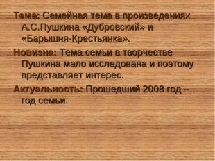 Тема: Семейная тема в произведениях А.С.Пушкина «Дубровский» и «Барышня-Крест