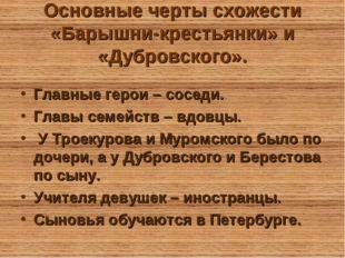 Основные черты схожести «Барышни-крестьянки» и «Дубровского». Главные герои –