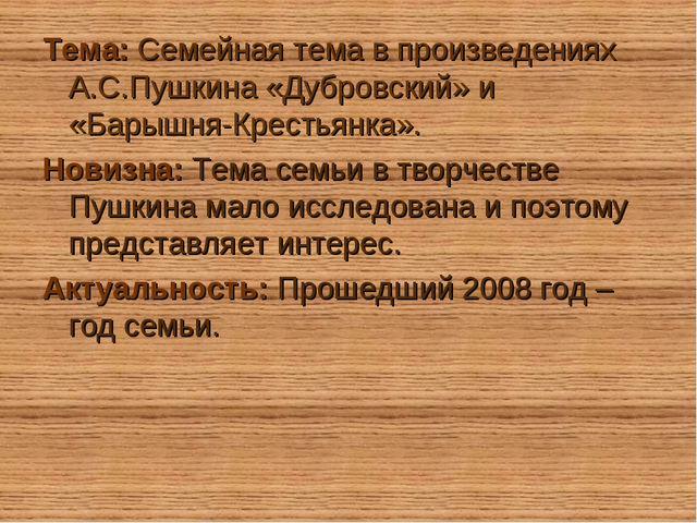 Тема: Семейная тема в произведениях А.С.Пушкина «Дубровский» и «Барышня-Крест...