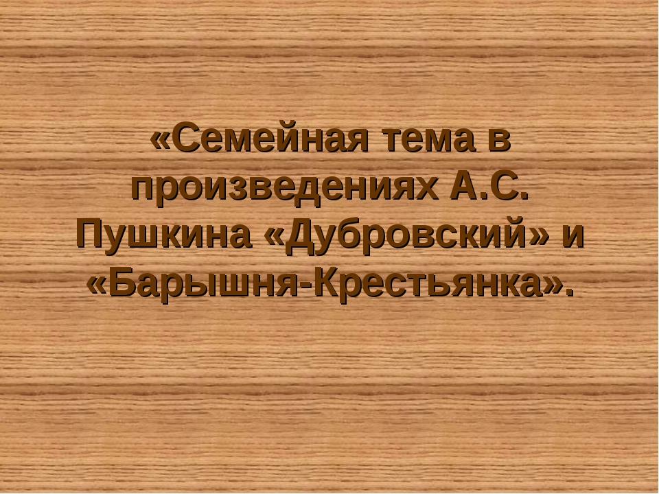 «Семейная тема в произведениях А.С. Пушкина «Дубровский» и «Барышня-Крестьянк...