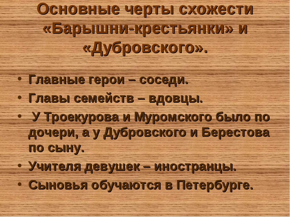Основные черты схожести «Барышни-крестьянки» и «Дубровского». Главные герои –...
