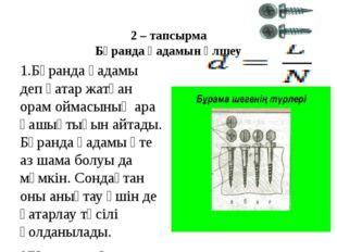 2 – тапсырма Бұранда қадамын өлшеу  1.Бұранда қадамы деп қатар жатқан орам о