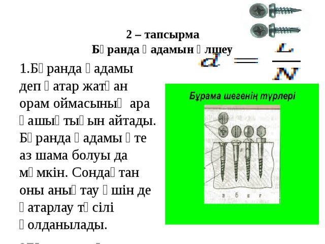 2 – тапсырма Бұранда қадамын өлшеу  1.Бұранда қадамы деп қатар жатқан орам о...