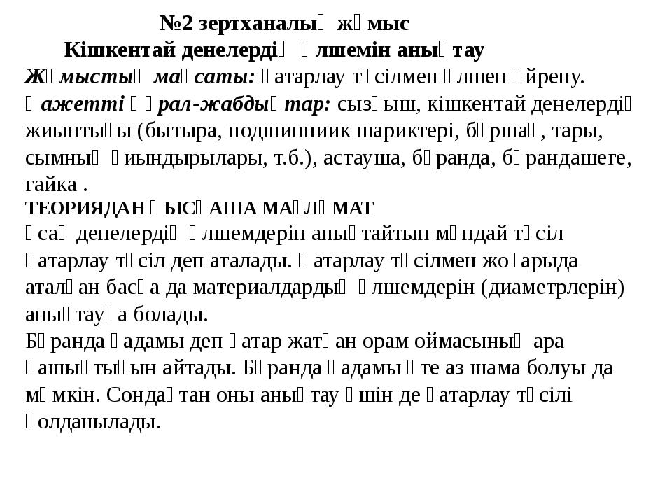 №2 зертханалық жұмыс Кішкентай денелердің өлшемін анықтау Жұмыстың мақсаты:...