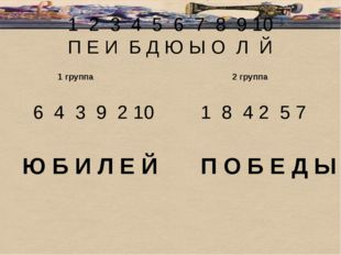 1 2 3 4 5 6 7 8 9 10 П Е И Б Д Ю Ы О Л Й 6 4 3 9 2 10 Ю Б И Л Е Й 1 8 4 2 5 7
