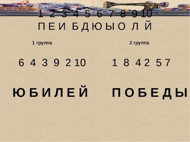 1 2 3 4 5 6 7 8 9 10 П Е И Б Д Ю Ы О Л Й 6 4 3 9 2 10 Ю Б И Л Е Й 1 8 4 2 5 7...