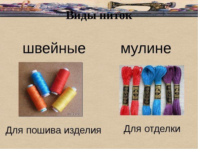 Виды ниток швейные мулине Для пошива изделия Для отделки