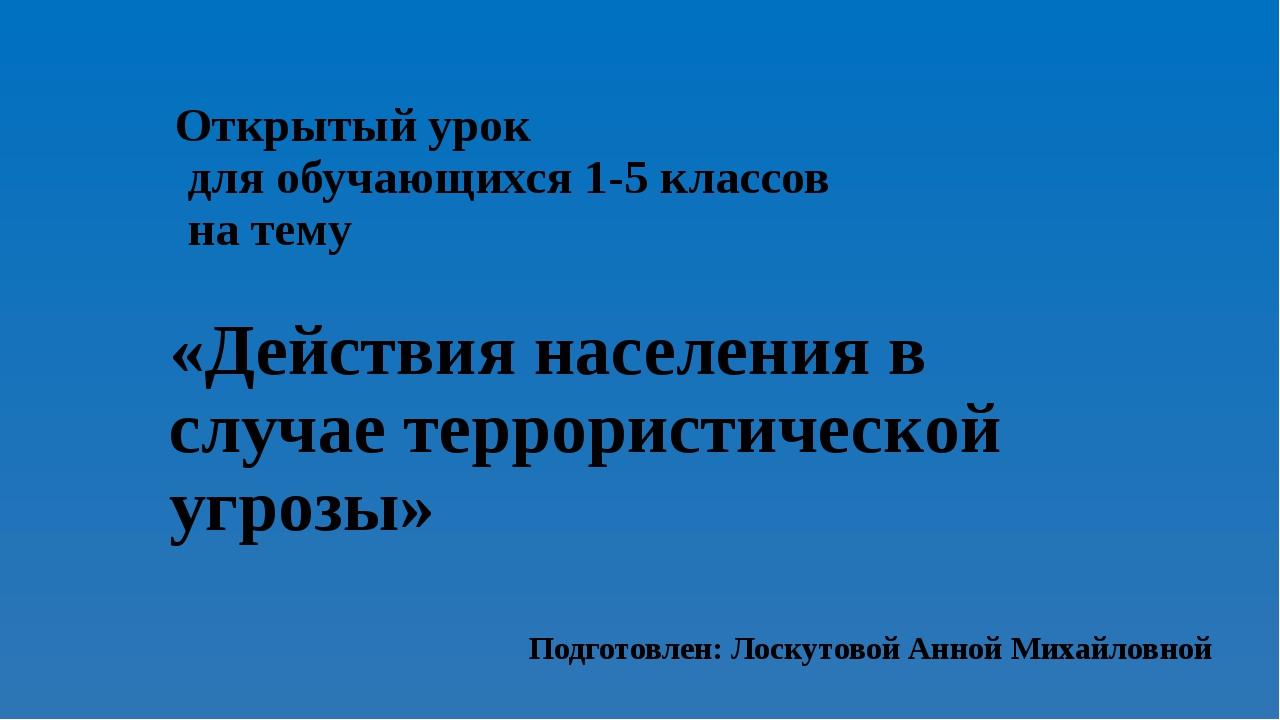 Подготовлен: Лоскутовой Анной Михайловной «Действия населения в случае террор...