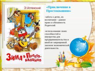 «Приключение в Простоквашино» -забота о детях, их воспитание – равное право и